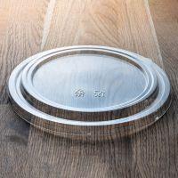 Крышка пластиковая для салатника 1300 мл