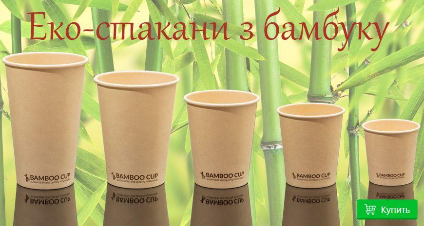Эко-стаканы из бамбука