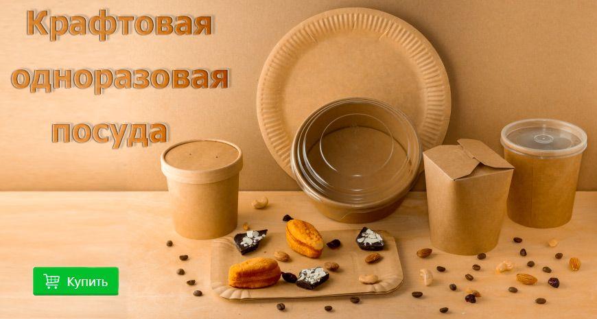 Крафтовий посуд